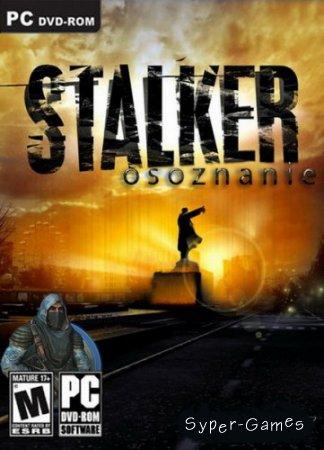 S.T.A.L.K.E.R.: Osoznanie Mod 3 in 1 (2010/RUS/PC/ADDON)