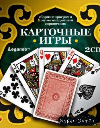 Сборник карточных игр 2010