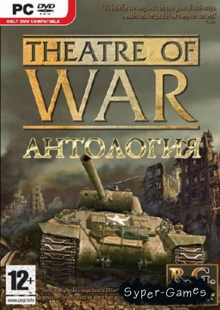 Антология Theatre of War 2 RePack от R.G.Spieler (2009/PC/RUS)