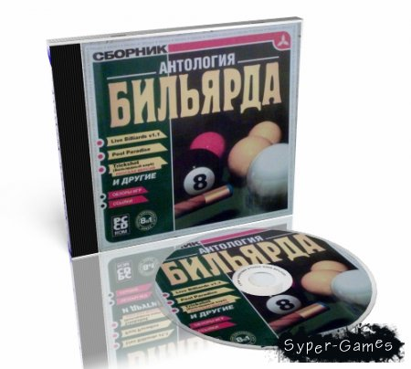 Антология бильярда .Триада(2004/PC/Rus/Eng)