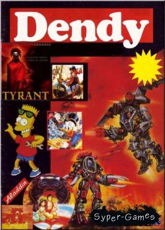 Самая полная коллекция игр Dendy (Nintendo) (2010) PC