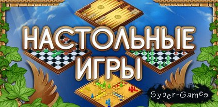 Настольные игры (2010)