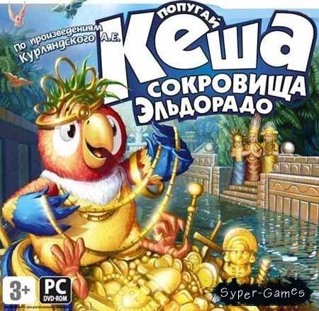 Попугай Кеша: Сокровища Эльдорадо (PC/RUS)