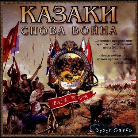 Казаки: Снова война (2002/RUS/RePack by R.G.BadCompany)