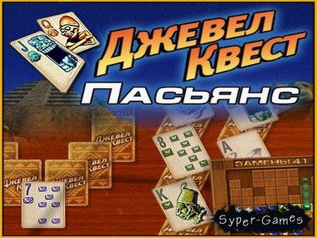 Джевел Квест Пасьянс (2008 / PC / Rus)