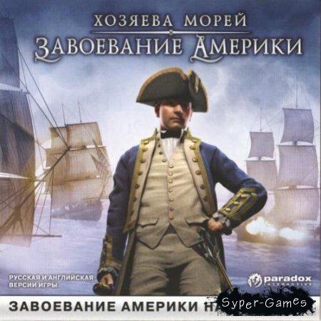Хозяева морей. Завоевание Америки (2010/RUS)