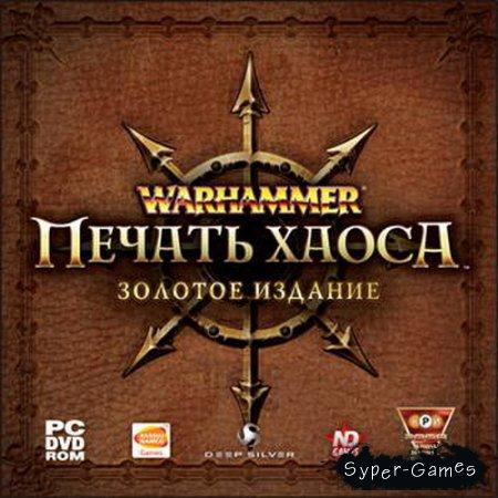 Warhammer. Печать Хаоса. Золотое издание (2009/RUS/НД/TRiViUM)