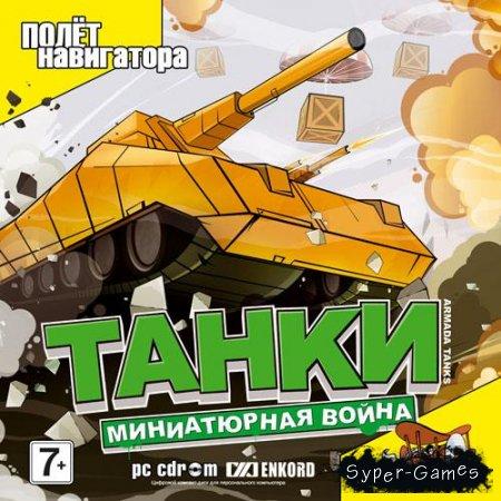 Танки. Миниатюрная война (2008/PC/Rus)