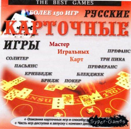 Мастер игральных карт – сборник карточных игр (2003/PC/Rus/Eng)