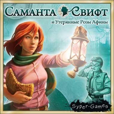 Саманта Свифт и Утерянные Розы Афины / Samantha Swift and the Hidden Roses (2009) PC