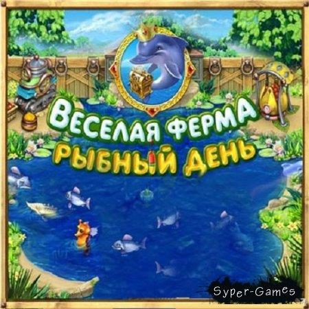 Веселая ферма: Рыбный день /Farm Frenzy: Gone Fishing/ (2010 / PC / Rus)