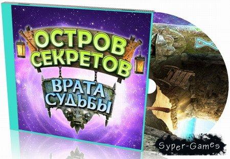 Остров секретов. Врата судьбы / The Treasures of Mystery Island. The Gates of Fate (2010/PC/RUS)