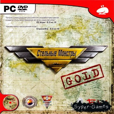 Стальные Mонстры. Gold (2005/RUS/RePack by Fenixx)