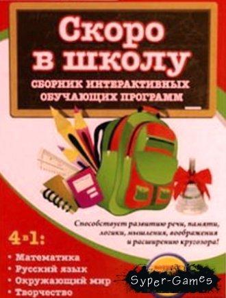 Сборник обучающих программ : Скоро в школу (2010г)