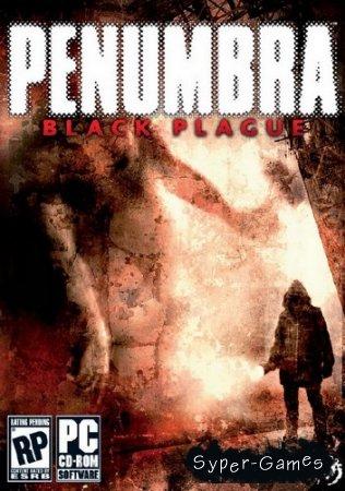 Пенумбра 2. Дневники мертвецов / Penumbra: Black Plague (2008/RUS)