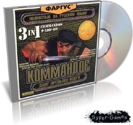 Commandos 3 в 1 / Коммандос: Долг Превыше Всего (1998-1999/RUS/ENG/Фаргус)