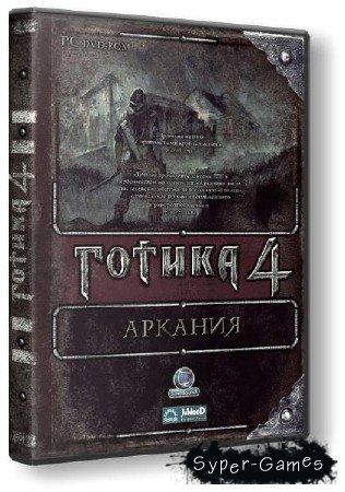 Готика 4: Аркания (2010/RUS/Repack/5.9Gb)