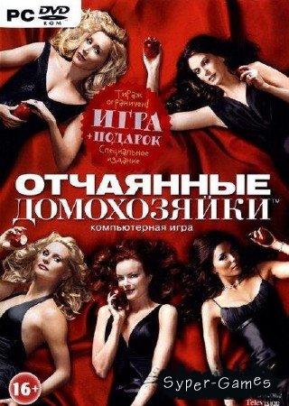 Отчаянные домохозяйки / Desperate Housewives: The Game (2006/PC/2.36Gb)