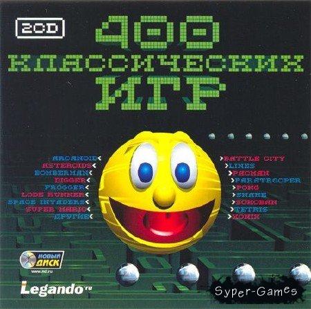 400 классических игр (2006/Новый диск/RUS)