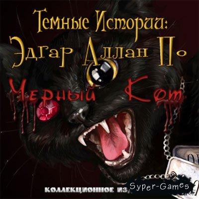 Темные истории 2: Эдгар Аллан По. Черный Кот (2010 / РС)