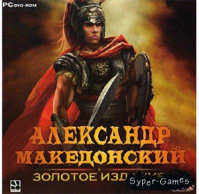 Александр Македонский: Золотое издание (2010/RUS/R.G. Игроманы/PC)