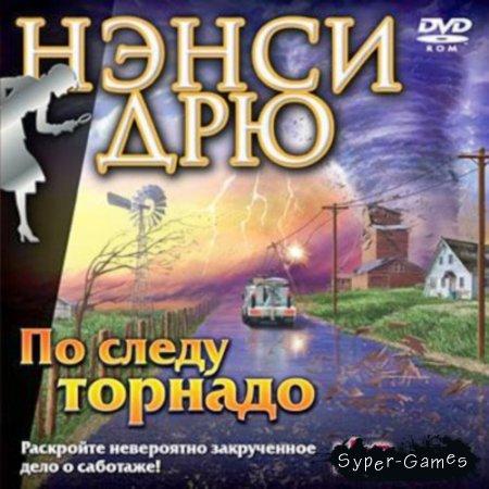 Нэнси Дрю. По следу торнадо (2010/RUS)