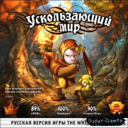 Ускользающий мир (2010/RUS/RePack by eviboss)