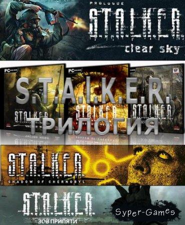 S.T.A.L.K.E.R - Trilogy / С.Т.А.Л.К.Е.Р. - Трилогия (2007-2009/RUS) by R.G. Игроманы