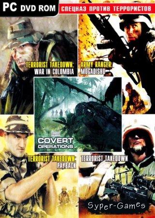 Спецназ против террористов [5in1] (2004-2006/RUS/ENG)