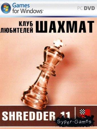 Клуб любителей шахмат: Shredder 11(2010/RUS)