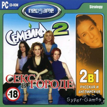 The Sims 2 : Sex and the City - Season 1 (2007) Rus