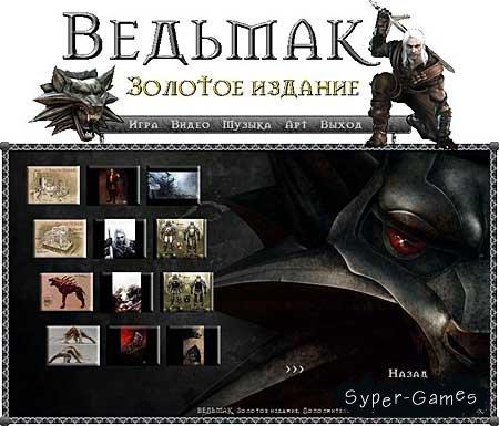 Witcher - Gold Edition Bonus Disk (PC/2010/RUS)