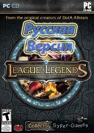 LOL / League of Legends (2010/RUS/PC/917Mb)