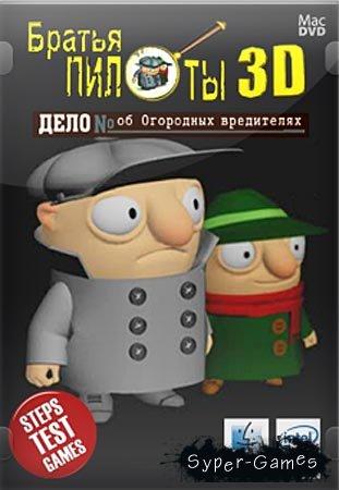 Братья Пилоты 3D. Дело об огородных вредителях (PC/RUS)