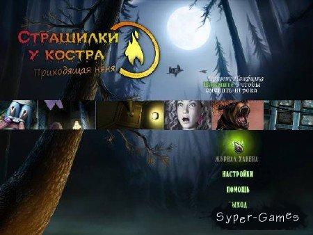 Страшилки у костра: приходящая няня / Campfire Legends 2 The Babysitter 2010/русская версия)