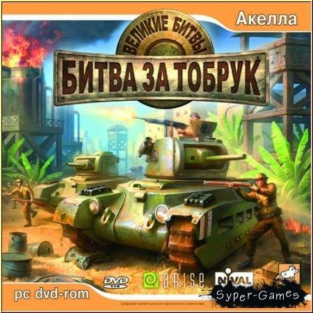 Великие Битвы: Битва за Тобрук (PC) 2007 RUS