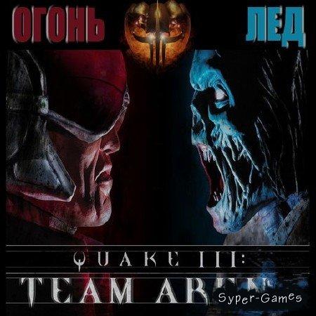 Quake-3: Огонь и Лед [MAX-RePack]