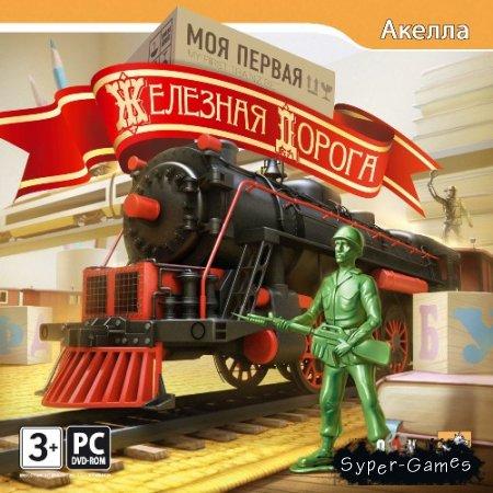 Моя первая железная дорога (2010/RUS/Акелла)