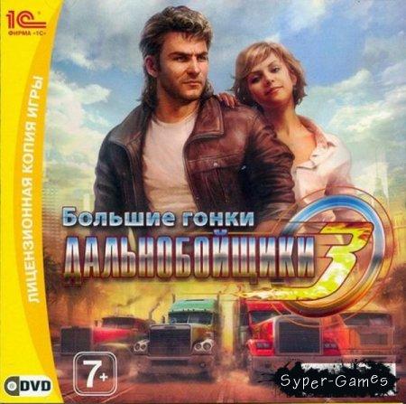 Дальнобойщики 3: Большие гонки (2010/RUS/TRiViUM)