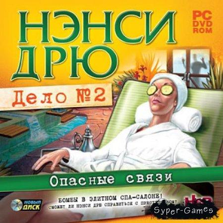 Нэнси Дрю. Дело №2: Опасные связи (2010/RUS)