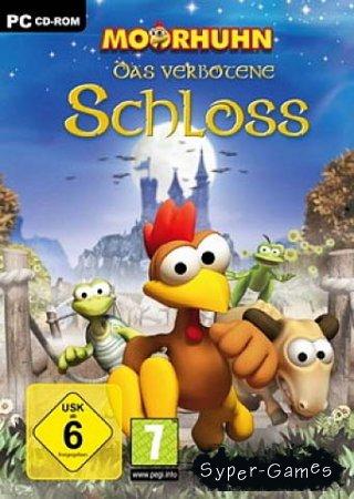 Moorhuhn - Das verbotene Schloss / Морхухн (PC/2010)