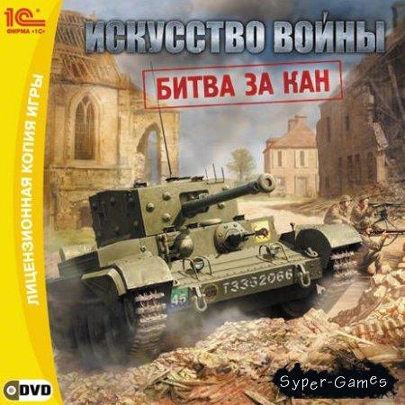 Искусство войны. Битва за Кан (2010/RUS)