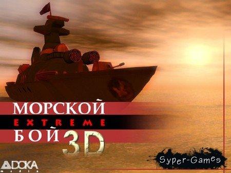 Морской бой 3D Extreme