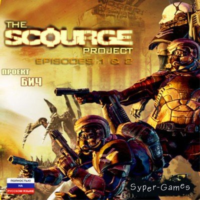 The Scourge Project. Проект БИЧ. Эпизоды 1 и 2 (2010/RUS)