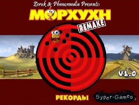 Морхухн  Remake XXL 1.0.0.1