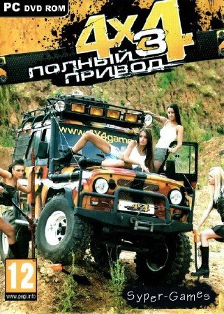 Полный Привод 3 / Off-Road Drive 3 (2010/RUS/PC/RePack by Шмель)