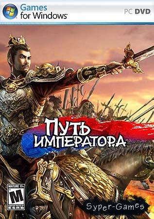 Путь императора (PC/2010/RU)