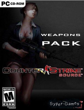 CS Source: Набор оружия/Weapons Pack (2010/RUS/ENG)