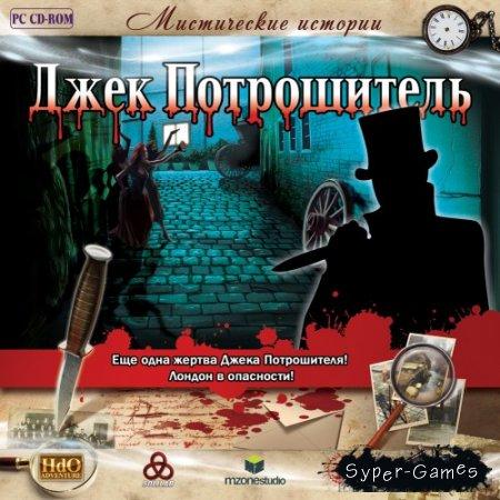 Мистические истории. Джек Потрошитель (RUS/2010)