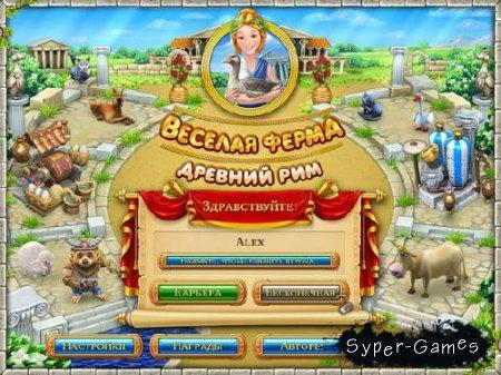 Веселая ферма. Древний Рим (2010/RUS/Alawar)